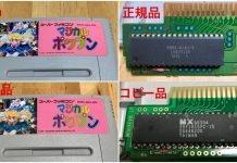 SNES - Fake Game